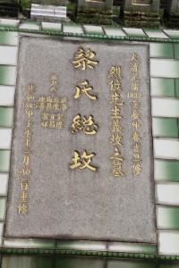 雙龍山嘉應五屬義祠 墓碑 15 1892年 光緒壬辰年立 1985年重修 黎氏總墳