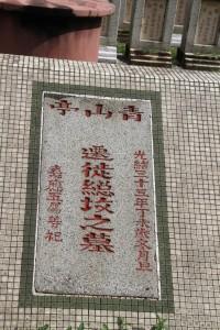 雙龍山嘉應五屬義祠 墓碑 18 1907年 光緒三十三年 青山亭 遷徙總墳之墓