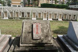 雙龍山嘉應五屬義祠 墓碑 19 1909年 宣統元年 青山亭 侯姓總墳之墓