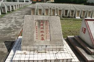 雙龍山嘉應五屬義祠 墓碑 20 1909年 宣統元年立 1947年 民國三十六年重修 王氏總墳之墓