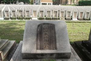 雙龍山嘉應五屬義祠 墓碑 22 1919年 民國八年立 1949年 民國卅八年重修 宋氏義塚總墳墓