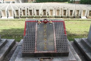 雙龍山嘉應五屬義祠 墓碑 24 1927年 民國十六年 劉氏義塚之墓