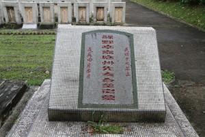 雙龍山嘉應五屬義祠 墓碑 25 1928年 民國十七年 綠野亭嘉應州先友合葬之墓
