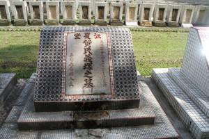 雙龍山嘉應五屬義祠 墓碑 26 1953年 民國四十二年 江夏堂黃氏義塚之墓
