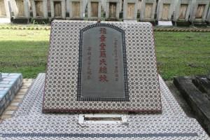 雙龍山嘉應五屬義祠 墓碑 27 1955年 乙未歲 豫章堂羅氏總墳