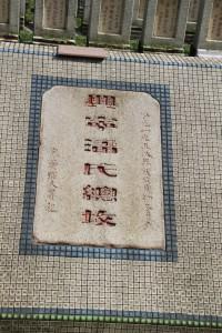 雙龍山嘉應五屬義祠 墓碑 28 1958年 興寧潘氏總墳