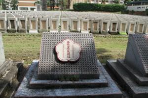 雙龍山嘉應五屬義祠 墓碑 30 1968年榮遷 南陽堂鄧氏總墳