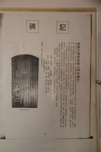雙龍山嘉應五屬義祠 石碑 01 1887年 光緒十三年 碑記