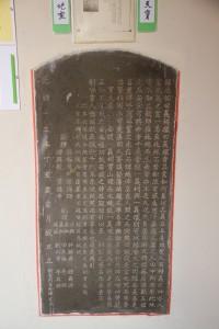 雙龍山嘉應五屬義祠 石碑 02 1887年 光緒十三年