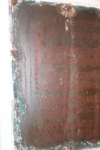 雙龍山嘉應五屬義祠 石碑 03 1953年 星洲應和會館修整五屬義祠碑誌 03