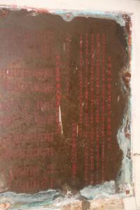 雙龍山嘉應五屬義祠 石碑 03 1953年 星洲應和會館修整五屬義祠碑誌 06