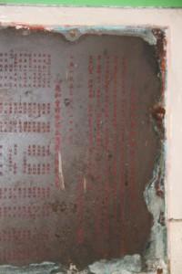 雙龍山嘉應五屬義祠 石碑 03 1953年 星洲應和會館修整五屬義祠碑誌 09