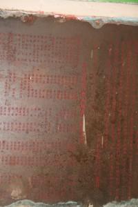 雙龍山嘉應五屬義祠 石碑 03 1953年 星洲應和會館修整五屬義祠碑誌 10