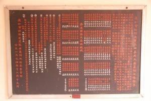 雙龍山嘉應五屬義祠 石碑 04 1974年 應和會館修建雙龍山嘉應五屬義祠啓事