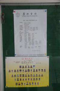 雙龍山嘉應五屬義祠 通告 03 年度董監事名表