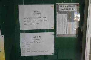 雙龍山嘉應五屬義祠 通告 09 雙龍山管理委員會