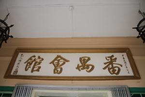 番禺會館 匾額 01 1921 民國十年 番禺會館 01