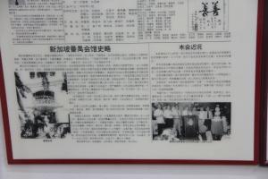 番禺會館 報章 02 NA NA NA 01