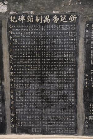 番禺會館 石碑 02 1889 光緒十五年 新建番禺副館碑記 01