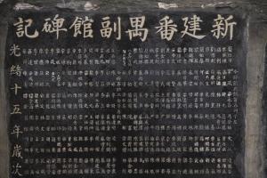 番禺會館 石碑 02 1889 光緒十五年 新建番禺副館碑記 02