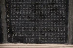 番禺會館 石碑 02 1889 光緒十五年 新建番禺副館碑記 05
