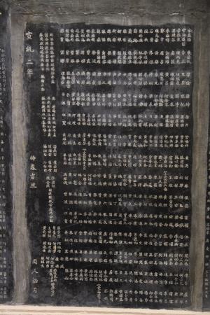 番禺會館 石碑 03 1910 宣統二年 NA 01