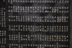 番禺會館 石碑 03 1910 宣統二年 NA 02