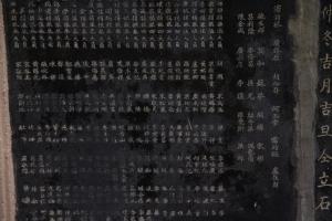 番禺會館 石碑 06 NA NA 星州番禺再建總墳重修會館碑記 04