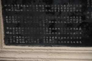 番禺會館 石碑 06 NA NA 星州番禺再建總墳重修會館碑記 05