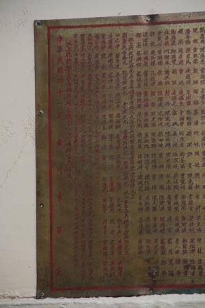 番禺會館 銅碑 01 1952 民國四十一年 星嘉坡番禺會館置業月捐芳名 02