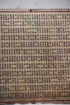 番禺會館 銅碑 01 1952 民國四十一年 星嘉坡番禺會館置業月捐芳名 04