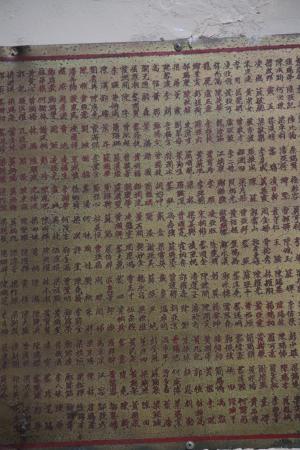 番禺會館 銅碑 01 1952 民國四十一年 星嘉坡番禺會館置業月捐芳名 06