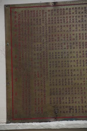 番禺會館 銅碑 01 1952 民國四十一年 星嘉坡番禺會館置業月捐芳名 07