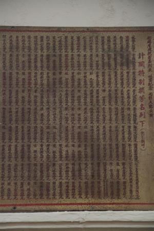 番禺會館 銅碑 02 1952 民國四十一年 星嘉坡番禺會館置業碑記緣起 02