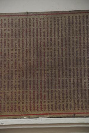 番禺會館 銅碑 02 1952 民國四十一年 星嘉坡番禺會館置業碑記緣起 03
