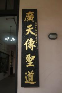 廣福古廟 楹聯 01 廣天傳聖道