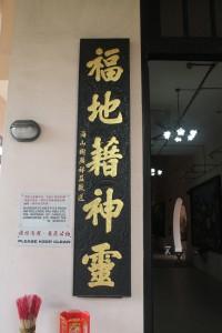 廣福古廟 楹聯 01 福地藉神靈