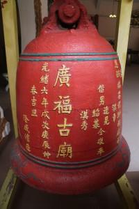 廣福古廟 石鐘 01 1880年 光緒六年 01