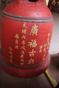 廣福古廟 石鐘 01 1880年 光緒六年 02
