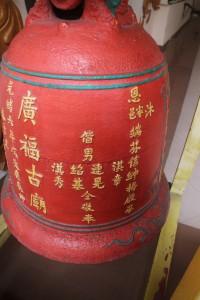 廣福古廟 石鐘 01 1880年 光緒六年 03