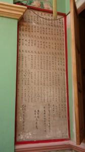 萬壽山堃成堂 石碑 01 1928年 中華民國戊辰年重修 01