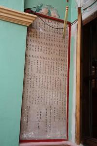 萬壽山堃成堂 石碑 01 1928年 中華民國戊辰年重修 02