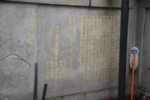 四馬路觀音堂 石碑 01 頌德碑記 06
