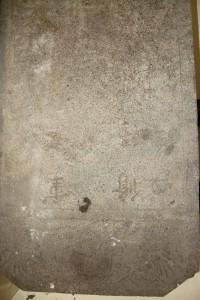 清元真君廟 石碑 01 1941年 中華民國三拾年 重修長春廟碑記 04