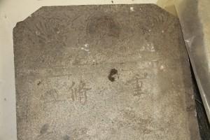 清元真君廟 石碑 01 1941年 中華民國三拾年 重修長春廟碑記 25