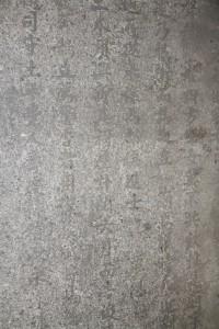 清元真君廟 石碑 02 清元真君廟條規 03