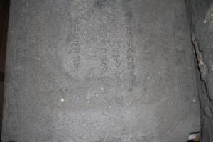 清元真君廟 石碑 02 清元真君廟條規 08