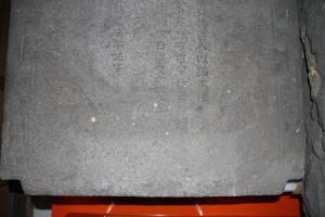 清元真君廟 石碑 02 清元真君廟條規 09