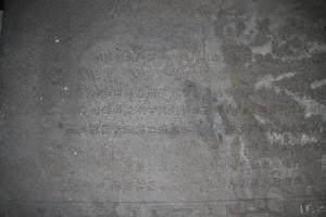 清元真君廟 石碑 02 清元真君廟條規 13