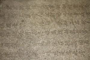 清元真君廟 石碑 03 清元真君碑記 17